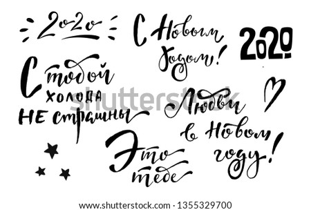 Lettering phrase set  in russian language isolated on white background. English translation: happy new year, wish you love in the new year, it's for you, 2020, with you i'm not afraid of the cold