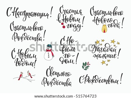 lettering quotes calligraphy set russian text merry christmas happy new year make a