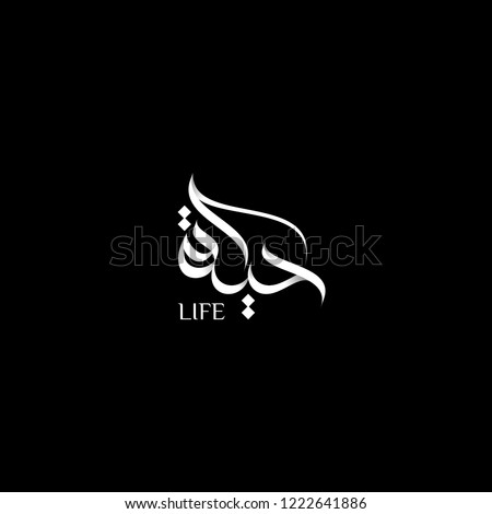 Life ( Hayat ) Arabic calligraphy with the modern style in freehand