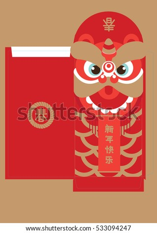 lion dance red packet  chinese