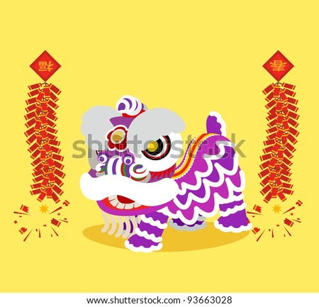 Chinese Lion Dance Vector Lion Dancing And Chinese New