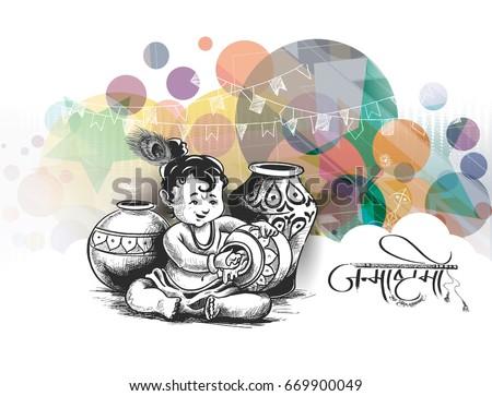 little cartoon krishna with a