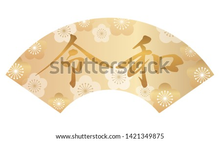 """Logo of """"Reiwa"""", Japanese new era name since May 2019, decorated with a traditional fan shape and plum flower pattern. Vector illustration. (Text translation: There is no specific meaning in the era n Foto stock ©"""