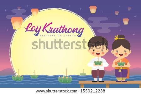 Loi Krathong or Yi Peng festival template or copy space. Cute cartoon Thai people celebrate Loy Krathong festival at river with floating lotus lanterns & sky lanterns. Flat vector design.