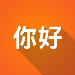 Long shadow illustration of  the text Hello in the Chinese language