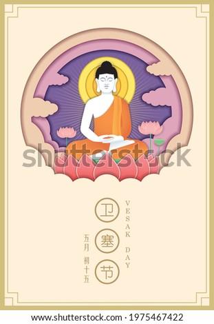 Lord Buddha meditating on lotus flower in flat design. Happy Vesak Day or Buddha Purnima poster or greeting template. 3D paper cut concept. Vector illustration. (translation: Wesak day)