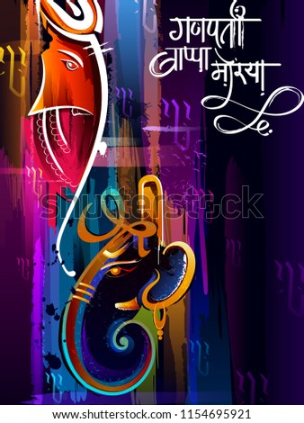 Lord Ganpati in vector for Happy Ganesh Chaturthi festival celebration of India with message in Hindi Ganpati Bappa Morya meaning My Lord Ganpati