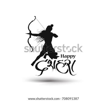 lord rama with arrow killing