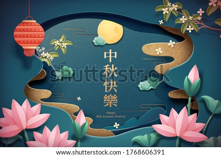 Lotus pond scenery with the full moon in papercut style greeting card, Chinese text translation: Mid-Autumn Festival