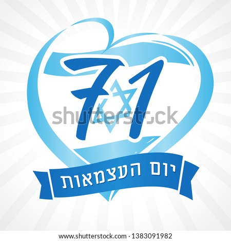 Love Israel, heart emblem national flag and jewish text Independence Day. 71 years and flag of Israel with heart shape for Israel Independence Day isolated on white background. Vector illustration