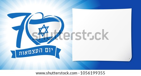 Love Israel, national flag in heart and Independence Day jewish text banner. 70 years and flag of Israel with heart shape for Israel Independence Day isolated on blue beams background