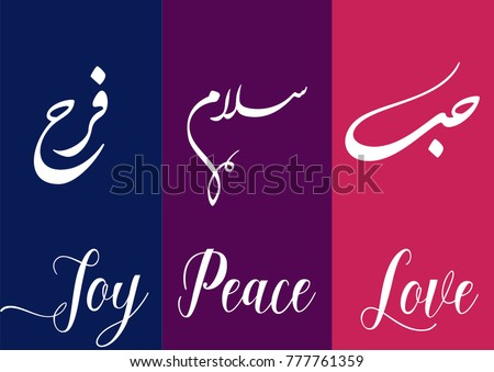 LOVE PEACE JOY - Christmas theme in arabic calligraphy design. Spelled: HOB for Love. Salam for Peace. Farah for Joy. creative arabic logo design for love peace joy