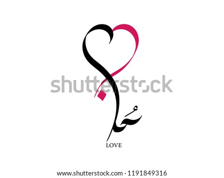 love written in arabic