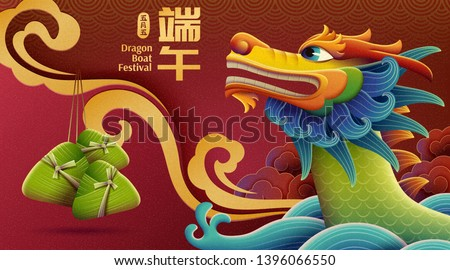 Lovely dragon boat with rice dumplings hanging in the air, Duanwu holiday name written in Chinese words