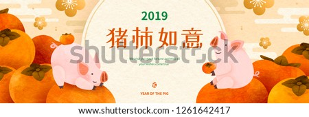 Lovely hand drawn piggy banner with persimmon fruit and wish you good fortune written in Chinese words