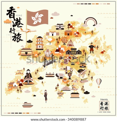 lovely hong kong travel map