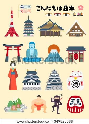 lovely japan travel collection