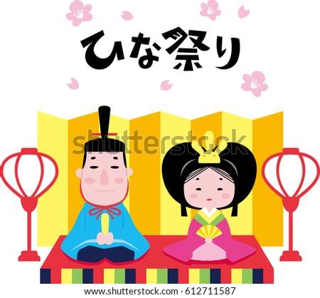 lovely japanese doll festival