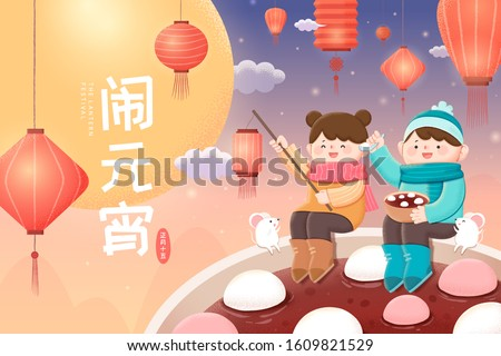 Lovely kids sitting on the edge of sweet soup bowl with tangyuan and hanging lanterns background, Chinese text translation: Celebrate Lantern Festival