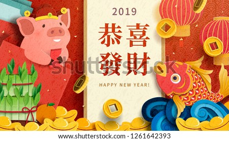 Lovely pig and fish new year paper art design with gold ingot and golden coin, Wishing you prosperity and wealth written in Chinese characters