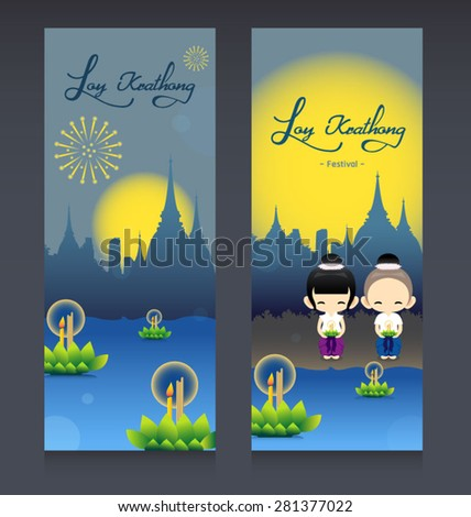 loy krathong festival banner