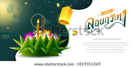 "Loy Krathong Festival in Thailand banner design with Thai calligraphy of ""Loy Krathong Festival"", full moon,lanterns and copy space for text.Celebration and Culture of Thailand-Vector Illustration"