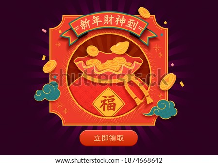 Lucky bag with square frame and ribbon. Template for Chinese new year sale promo or giveaways. Translation: God of wealth is arriving, Fortune, Get coupon now