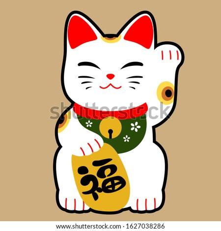lucky cat symbol cartoon flat