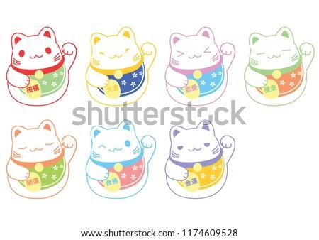 Lucky cat symbol of luck vector set