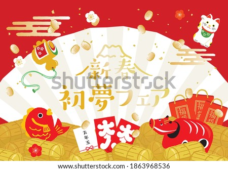 lucky charm background for New Year's Day.Japanese translation is 'Year's first dream fair''New year's gift' Сток-фото ©