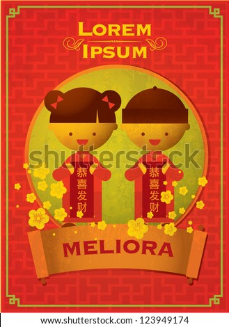 lunar chinese new year greeting template with chinese character that reads wishing you a prosperous new