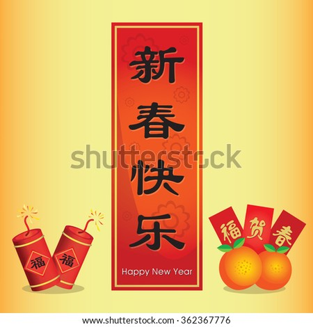 Lunar Chinese New Year. Vector illustration of Chinese New Year elements. #362367776