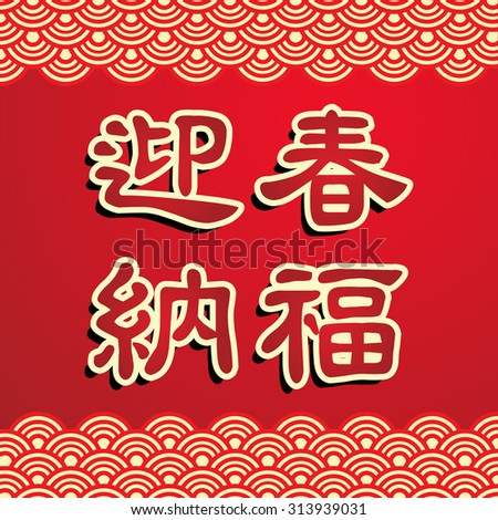 Lunar New Year Greeting Card Design. Translation: Welcome ...