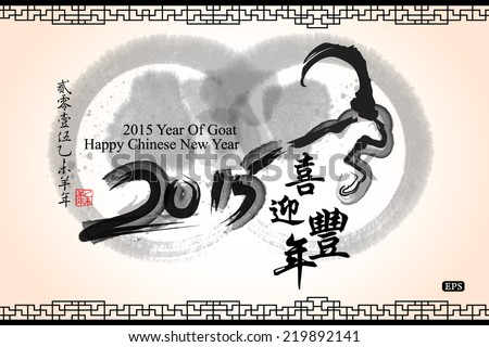 Lunar New Year greeting card design 2015 year of goat.Translation Best wishes for the holidays and happiness throughout the New Year Translation of small text 2015 year of goat