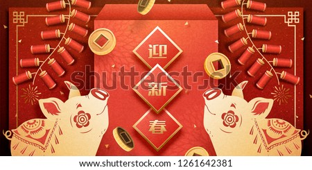 Lunar new year piggy banner with red envelope and fire crackers decoration, Welcome the spring written in Chinese words