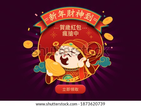 Lunar new year template with Chinese god of wealth in cute cartoon design. Translation: Welcome the arrival of Caishen, Red envelope giveaways, Get one now