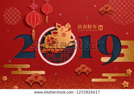 Lunar year and pig words written in Chinese characters  2019 Welcome the spring template