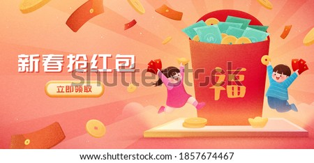 Lunar Year banner designed with children happily playing around a big red envelope filled with money, Chinese text: Get red envelopes on Chinese New Year, Get one now