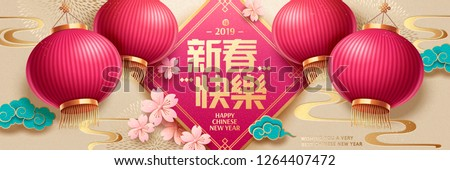 Lunar year banner with lanterns and sakuras in paper art style, Happy New Year words written in Chinese characters on spring couplet