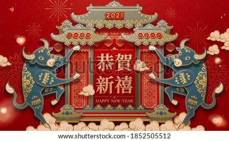lunar year paper cut design
