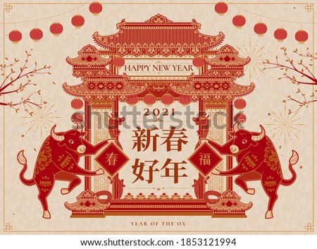 Lunar year two dancing oxen holding doufang in front of traditional Chinese gateway, Happy new year, fortune and spring written in Chinese words