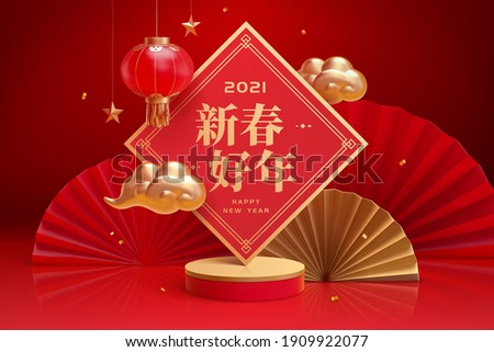 Luxury 3d CNY product display background with podium, paper fan and spring couplet. Translation: Happy Chinese new year.