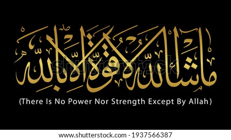 Ma sha Allah La Quwwata Illa Billah,(There is no power nor strength except by Allah.) beauty golden islamic title symbol, isolated on black background.
