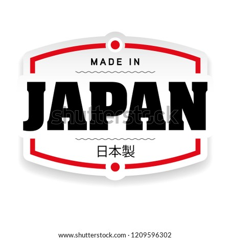 Made in Japan sign label