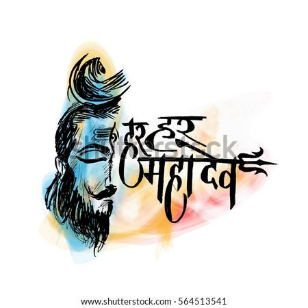 maha shivratri hand drawn