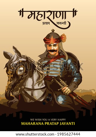 Maharana Pratap Jayanti Banner illustration.