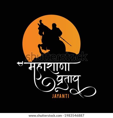 Maharana Pratap Jayanti illustration. Maharana Pratap Singh.