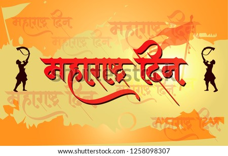 Maharashtra Day, commonly known as Maharashtra Diwas also referred to as Maharashtra Din is a state holiday in the Indian state of Maharashtra,