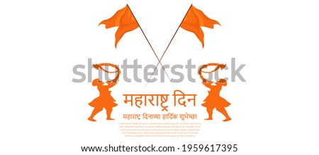Maharashtra Din is written in Hindi meaning Maharashtra Day A holiday in the Indian state of Maharashtra showing a bhagwa flag Foto stock ©