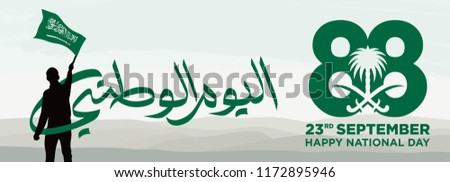 Man with Saudi Arabia flag silhouette. Calligraphy Arabic text. Translation: National Day. 88. Coat of Arms. Vector Illustration. Eps 10.